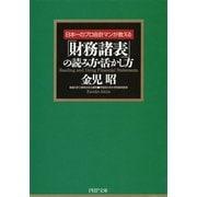 日本一のプロ会計マンが教える 「財務諸表」の読み方・活かし方(PHP研究所) [電子書籍]