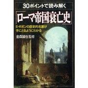 30ポイントで読み解く「ローマ帝国衰亡史」 E・ギボンの歴史的名著が手にとるようにわかる(PHP研究所) [電子書籍]