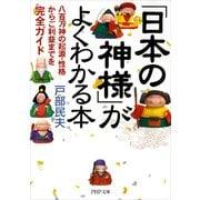 「日本の神様」がよくわかる本 八百万神の起源・性格からご利益までを完全ガイド(PHP研究所) [電子書籍]