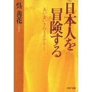 日本人を冒険するあいまいさのミステリー(PHP研究所) [電子書籍]