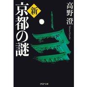 新・京都の謎(PHP研究所) [電子書籍]