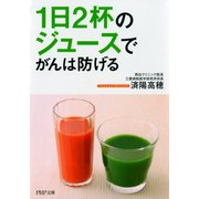 1日2杯のジュースでがんは防げる(PHP研究所) [電子書籍]