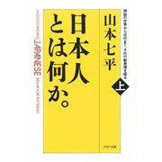 日本人とは何か。(上巻)神話の世界から近代まで、その行動原理を探る(PHP研究所) [電子書籍]