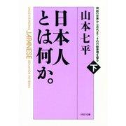 日本人とは何か。(下巻)神話の世界から近代まで、その行動原理を探る(PHP研究所) [電子書籍]