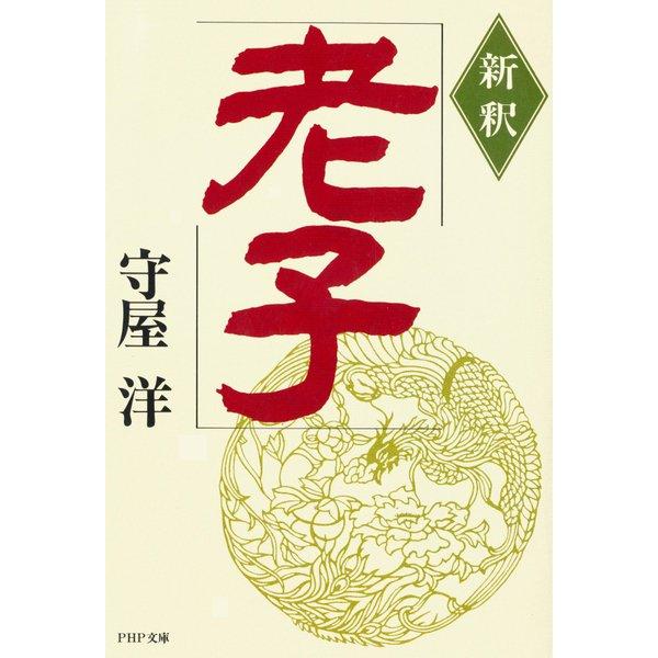 新釈 老子(PHP研究所) [電子書籍]