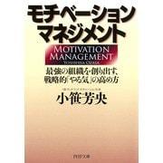 モチベーション・マネジメント 最強の組織を創り出す、戦略的「やる気」の高め方(PHP研究所) [電子書籍]