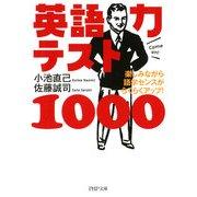 英語力テスト1000 楽しみながら語学センスがらくらくアップ!(PHP研究所) [電子書籍]