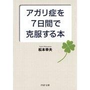 アガリ症を7日間で克服する本(PHP研究所) [電子書籍]
