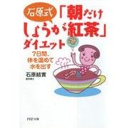 石原式 「朝だけしょうが紅茶」ダイエット 7日間、体を温めて水を出す(PHP研究所) [電子書籍]