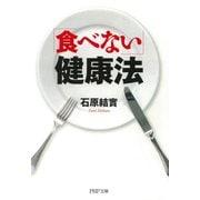 「食べない」健康法(PHP研究所) [電子書籍]