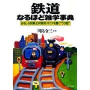 """鉄道なるほど雑学事典 おもしろ列車、幻の駅弁、マニアも驚く""""ウラ話""""(PHP研究所) [電子書籍]"""