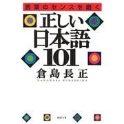 言葉のセンスを磨く 正しい日本語101(PHP研究所) [電子書籍]