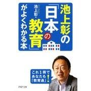池上彰の「日本の教育」がよくわかる本(PHP研究所) [電子書籍]