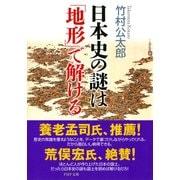 日本史の謎は「地形」で解ける(PHP研究所) [電子書籍]