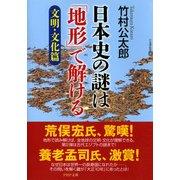 日本史の謎は「地形」で解ける【文明・文化篇】(PHP研究所) [電子書籍]