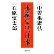 永遠なれ、日本(PHP研究所) [電子書籍]