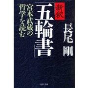 新釈「五輪書」 宮本武蔵の哲学を読む(PHP研究所) [電子書籍]