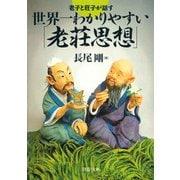 老子と荘子が話す 世界一わかりやすい「老荘思想」(PHP研究所) [電子書籍]