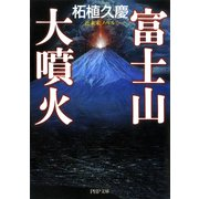 近未来ノベル 富士山大噴火(PHP研究所) [電子書籍]
