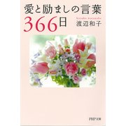 愛と励ましの言葉366日(PHP研究所) [電子書籍]