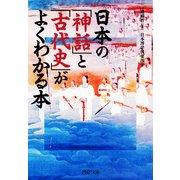 日本の「神話」と「古代史」がよくわかる本(PHP研究所) [電子書籍]