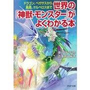 世界の「神獣・モンスター」がよくわかる本 ドラゴン、ペガサスから鳳凰、ケルベロスまで(PHP研究所) [電子書籍]