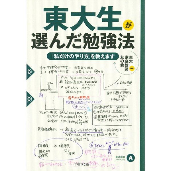東大生が選んだ勉強法 「私だけのやり方」を教えます(PHP研究所) [電子書籍]