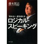 「売れない」壁を超えるロジカル・スピーキング(PHP研究所) [電子書籍]