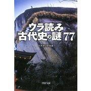 ウラ読み「古代史の謎」77(PHP研究所) [電子書籍]
