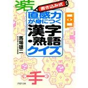 書き込み式 直感力が身につく「漢字・熟語」クイズ(PHP研究所) [電子書籍]