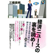 経済ニュースの裏を読め!(TAC出版)(PHP研究所) [電子書籍]