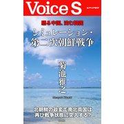 驕る中国、沈む韓国 シミュレーション・第二次朝鮮戦争 【Voice S】(PHP研究所) [電子書籍]