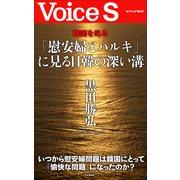 韓国を叱る 「慰安婦とハルキ」に見る日韓の深い溝 【VoiceS】(PHP研究所) [電子書籍]