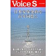 日米安保条約を百年同盟に 【Voice S】(PHP研究所) [電子書籍]