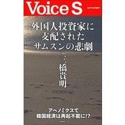 外国人投資家に支配されたサムスンの悲劇 【Voice S】(PHP研究所) [電子書籍]