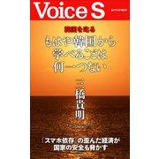 もはや韓国から学べることは何一つない 【Voice S】(PHP研究所) [電子書籍]