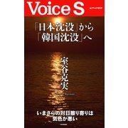 「日本沈没」から「韓国沈没」へ 【Voice S】(PHP研究所) [電子書籍]