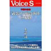 中国の余命 「武装する総合商社」の末路 【Voice S】(PHP研究所) [電子書籍]