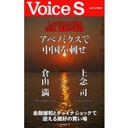 しのびよる中国 台湾、韓国の運命 アベノミクスで中国を刺せ 【Voice S】(PHP研究所) [電子書籍]