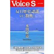 反日歴史認識の「教典」 【Voice S】(PHP研究所) [電子書籍]