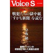 真珠湾とヤルタ 戦犯たちの獄中紙「すがも新聞」を読む 【Voice S】(PHP研究所) [電子書籍]