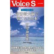 自衛隊の底力 新防衛大綱で強くなる日本 【VoiceS】(PHP研究所) [電子書籍]