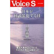 日本が核武装化する日 【Voice S】(PHP研究所) [電子書籍]