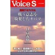 迷走するアメリカ 戦う意志を放棄したオバマ 【VoiceS】(PHP研究所) [電子書籍]