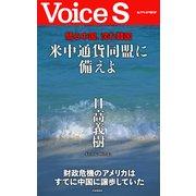 驕る中国、沈む韓国 米中通貨同盟に備えよ 【Voice S】(PHP研究所) [電子書籍]