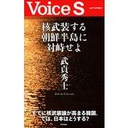 核武装する朝鮮半島に対峙せよ 【Voice S】(PHP研究所) [電子書籍]