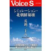 シミュレーション・北朝鮮崩壊 【Voice S】(PHP研究所) [電子書籍]