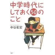 中学時代にしておく50のこと(PHP研究所) [電子書籍]