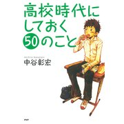 高校時代にしておく50のこと(PHP研究所) [電子書籍]