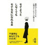 銀座No.1ホステス&心理カウンセラーが教える モテようとしなくてもモテる女になれる本(大和出版)(PHP研究所) [電子書籍]